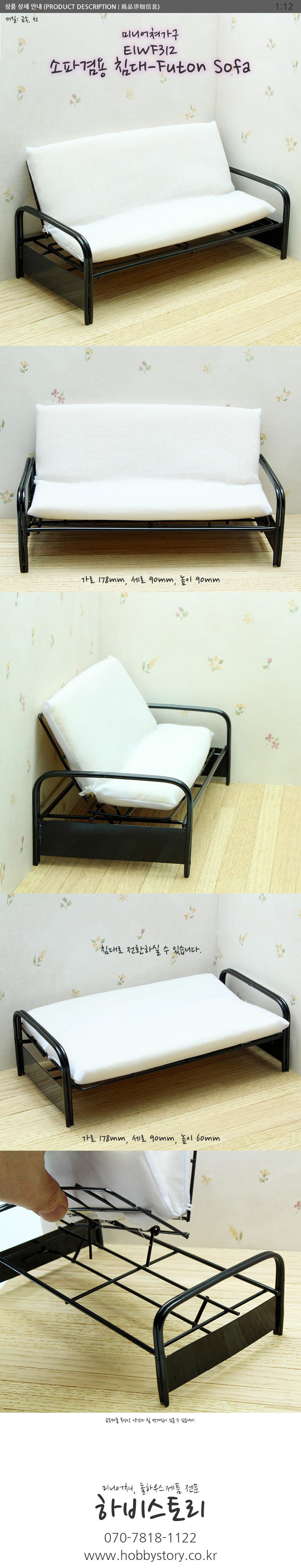 미니어쳐가구/EIWF312 소파겸용 침대-Futon Sofa
