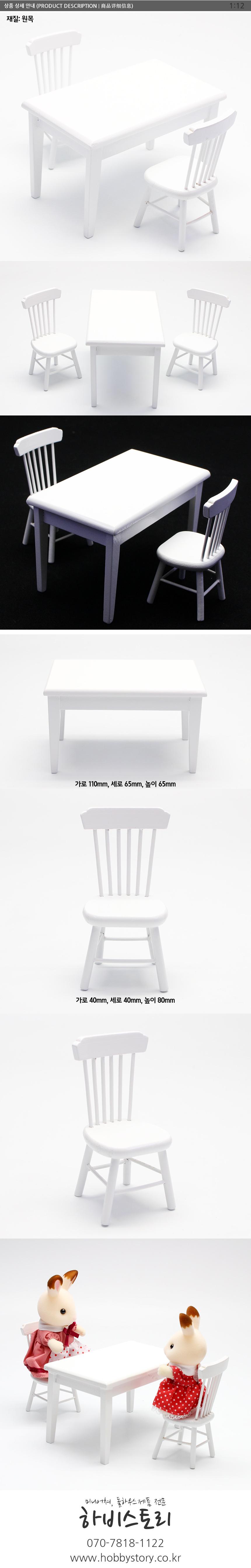 미니어쳐가구/직사각 2인용 식탁세트(흰색)